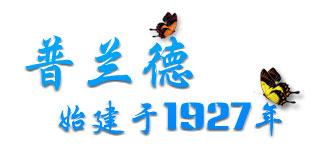 始建于1927